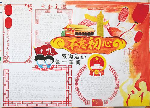 """百人参赛万人评选,""""十九大""""手抄报圆满落幕"""