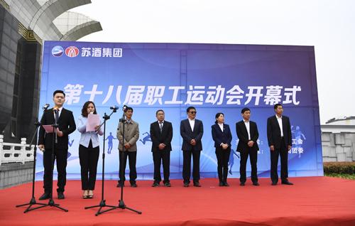 公司第十八届职工运动会隆重举行